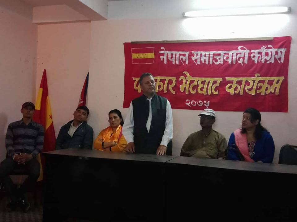 Nepal samajwadi congress press  meet