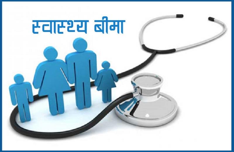 स्वास्थ्य बीमा उपचार सेवा शुरु