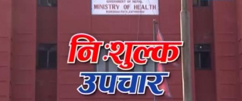 सरकारी अस्पतालको फार्मेसीमा औषधि सस्तो